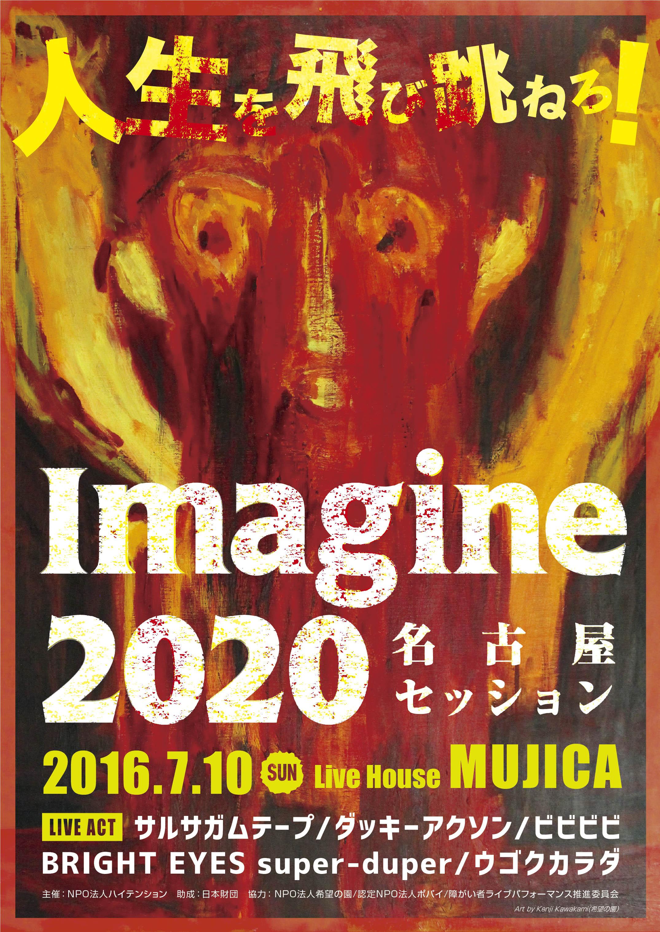 Imagine2020_omote_03