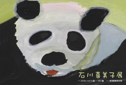 ishikawa2016_omote_ol