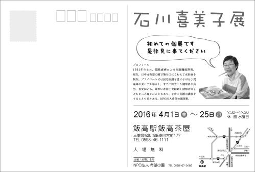 ishikawa2016_ura_ol