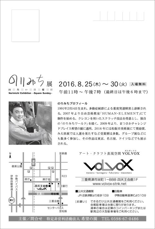 norimichi_volvox_ura_WEB